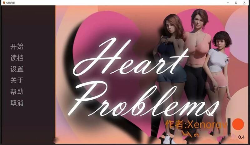 【伦理SLG/汉化】心脏问题v0.4【PC+安卓】Heart P【2G】